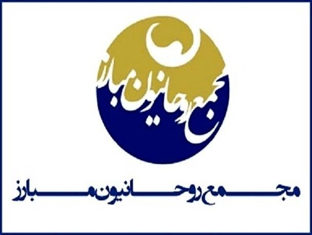 پیام تسلیت مجمع روحانیون مبارز به حجتالاسلام حاج شیخ اسدالله کیان ارثی
