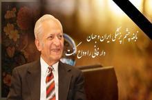 پیکر دکتر خدادوست در شیراز به خاک سپرده می شود