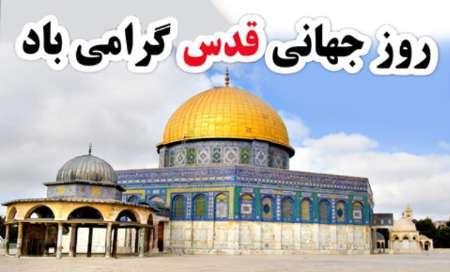 روز قدس روز تجلی قدرت اسلام و روز وحدت مسلمانان جهان است