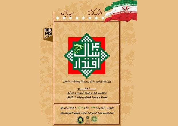 ویژه برنامه «چهل سال اقتدار» در فرهنگسرای شفق برگزار می شود