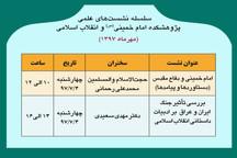 سلسله نشست های علمی دفاع مقدس در پژوهشکده امام خمینی و انقلاب اسلامی برگزار می شود