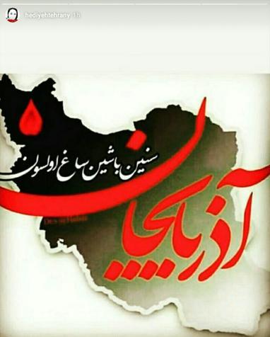 ابراز همدردی هدیه تهرانی با زلزلهزدگان آذربایجان/ عکس