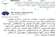 واکنش وزیر ارتباطات به اعتراض یک شهروند در توئیتر