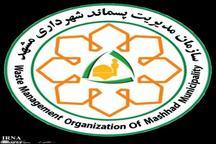 96 هزار خانوار مشهدی زیرپوشش جمع آوری پسماند خشک هستند