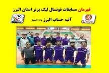 آتیه حساب البرز قهرمان مسابقات فوتسال لیگ برتر