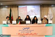 گزارش جماران از نشست «چالش های حقوق زنان در فقه»
