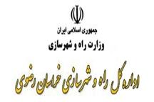 بهره برداری از پروژه های راه و شهرسازی خراسان رضوی