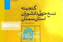 گنجینه نسخ خطی دانشوران استان سمنان