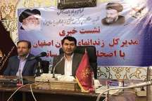 اداره زندان های اصفهان آماده همکاری با بخش خصوصی برای احداث اردوگاه کار است
