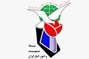 چالش اصلی بنیاد شهید توجه به سلامتی جامعه هدف است