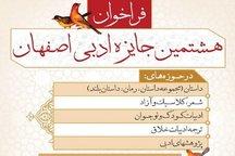 مهلت ارسال آثار به هشتمین جایزه ادبی اصفهان تمدید شد