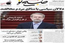 روزنامه قالیباف، به لاریجانی هم پرید
