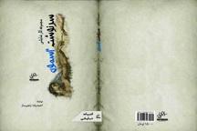 سرنوشت آسمون مجموعه آثارنمایشی نویسنده شیرازی روانه بازارشد