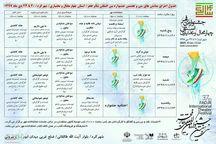 جشنواره تئاتر استانی فجر در شهرکرد آغاز شد