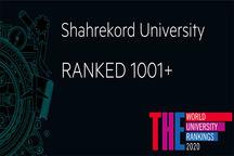 دانشگاه شهرکرد در میان برترین دانشگاههای جهان