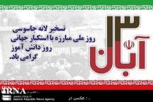 حضور در راهپیمایی 13 آبان نشان دهنده اقتدار ایران اسلامی است