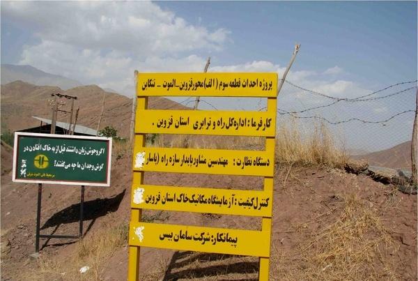 درخواست توقف پروژه قزوین، الموت، تنکابن بهعلت نداشتن پیوست زیستمحیطی