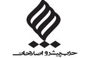 """آغاز فعالیت رسمی حزب """"پیشرو اصلاحات"""" شعبه آذربایجانشرقی"""