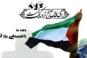 پیام تاریخی امام راحل باعث بیداری کشورهای مسلمان در برابر ظالمان جهان شده است