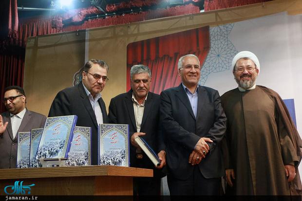 مجموعه کتاب پنج جلدی «اصفهان در انقلاب» رونمایی شد