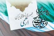 برگزیده مقالات «جمهوری اسلامی در اندیشه امام خمینی(س)» انتخاب می شوند
