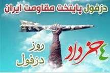 امام جمعه دزفول:ایستادگی مردم دزفول در هشت سال جنگ ، دشمن را به زانو در آورد