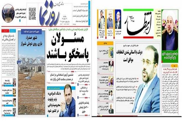 تیترهای 19 اسفند ماه روزنامه های کهگیلویه و بویراحمد
