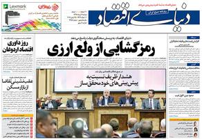 گزیده روزنامه های 4 تیر 1397