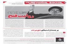 خط حزبالله ۹۰ | پرچمدار استیفای حق مردم