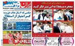 روزنامههای ورزشی بیست و چهارم مهرماه