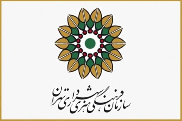معاون فرهنگی سازمان فرهنگی هنری شهرداری تهران تغییر کرد