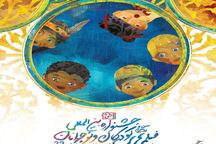 سومین جشنواره فیلمهای کودک و نوجوان در زاهدان آغاز شد