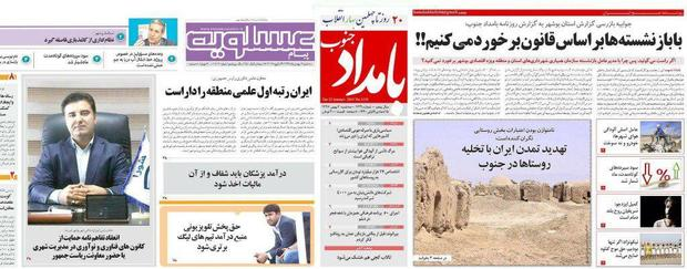 صفحه اول روزنامه های امروز بوشهر -سه شنبه دوم بهمن ماه