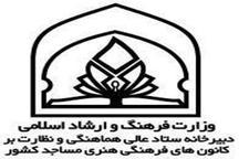 گردهمایی بانوان فعال در کانون های فرهنگی مساجد استان سمنان در شاهرود