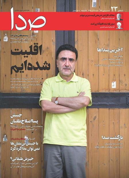 رئیس قوه قضاییه دستور رفع توقیف هفته نامه صدا را صادر کرد