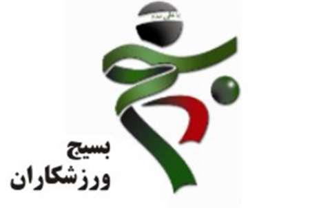 ورزشکاران بسیجی مازندران تجلیل شدند