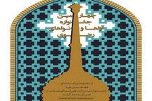 استان تهران میزبان چهارمین جشنواره آواها ونواهای رضوی است