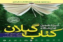 تجلیل فعالان برتر عرصه کتاب و خادمان نشر در نمایشگاه بزرگ کتاب گیلان