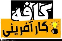 اولین کافه کارآفرینی خراسان رضوی افتتاح شد