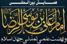 همایش بین المللی امام رضا(ع) و نهضت علمی در مشهد آغاز شد