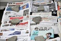 عناوین نشریات استان اردبیل