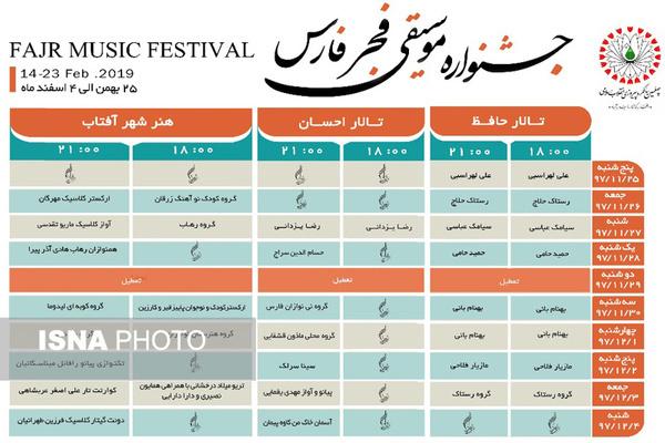 برگزاری پانزدهمین جشنواره موسیقی فجر در شیراز