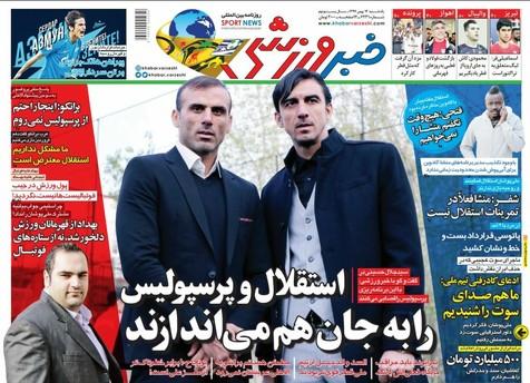 روزنامههای ورزشی 14 بهمن 1397