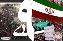 گرامیداشت 9 دی سند پایبندی ملت ایران نسبت به انقلاب است
