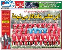 روزنامههای ورزشی ۲۲ مهر 1397