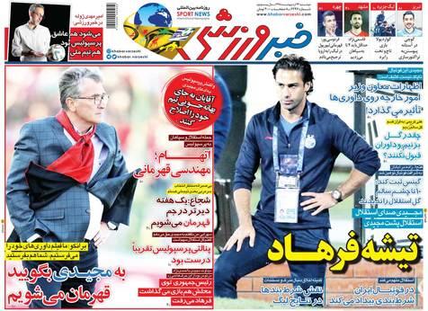 روزنامههای ورزشی 23 اردیبهشت 1398