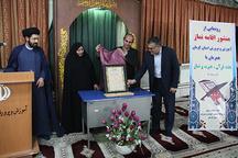 منشور اقامه نماز آموزش و پرورش استان کرمان رونمایی شد