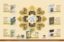 هشتمین جشنواره کتابخوانی رضوی در زنجان برگزار می شود