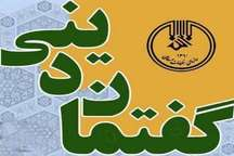 83 گفتمان دینی در مدرسه های بوشهر