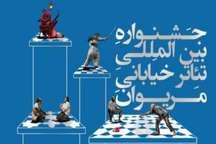 اعلام فراخوان دوازدهمین جشنواره بین المللی تئاتر خیابانی مریوان